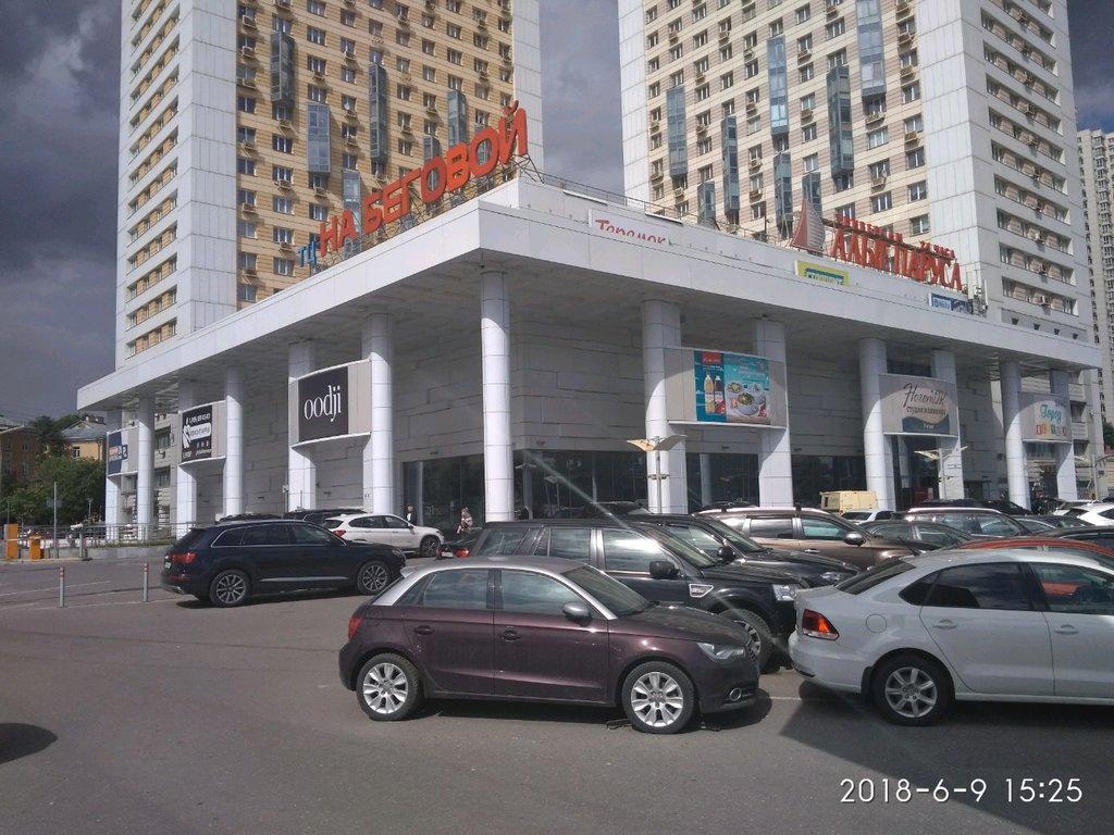 торговый центр — На Беговой — Москва, фото №5