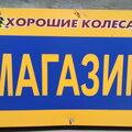 Хорошие Колеса, Ремонт авто в Чудовском районе