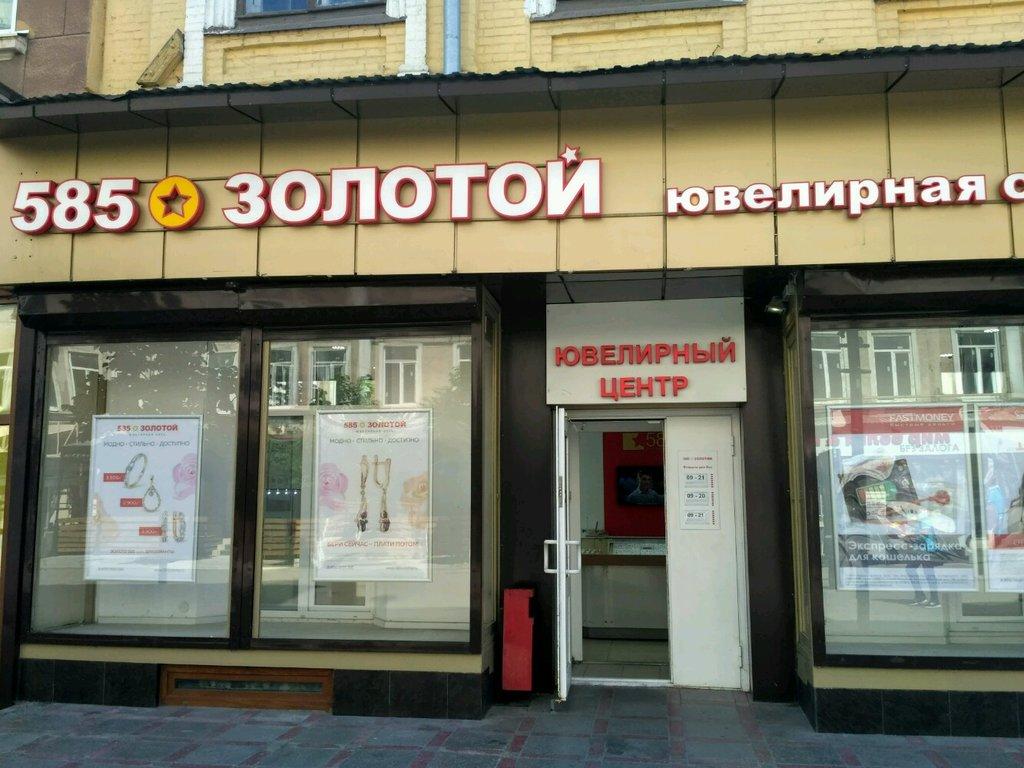 Магазин 585 Саратов