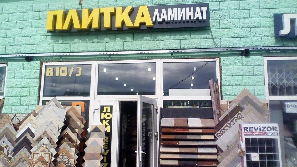 керамическая плитка — Шоп-Плитка — Москва, фото №1