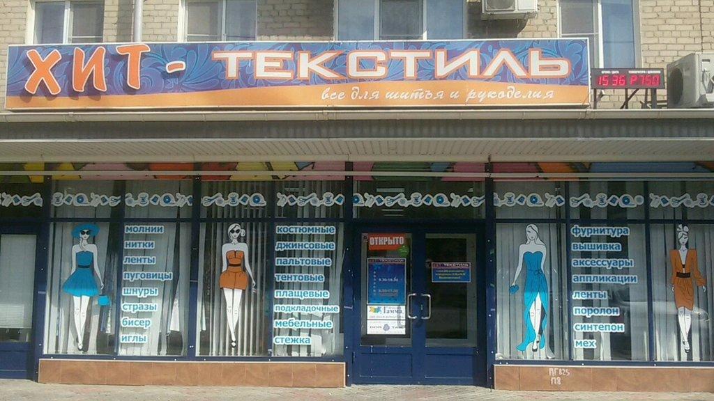 Ополченская Волгоград Магазины