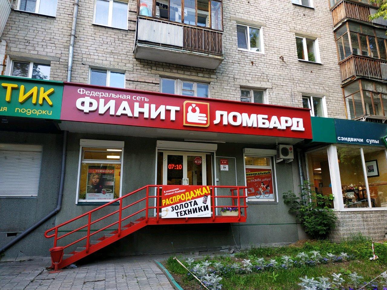 Екатеринбурга ломбарды г стоимость tissot часы