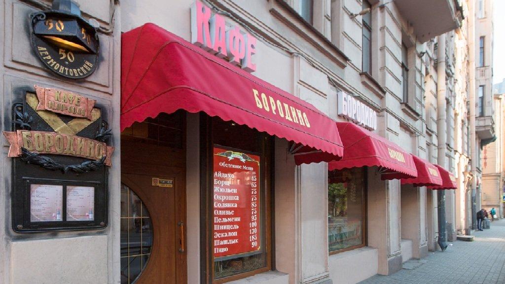ресторан — Бородино — Санкт-Петербург, фото №1
