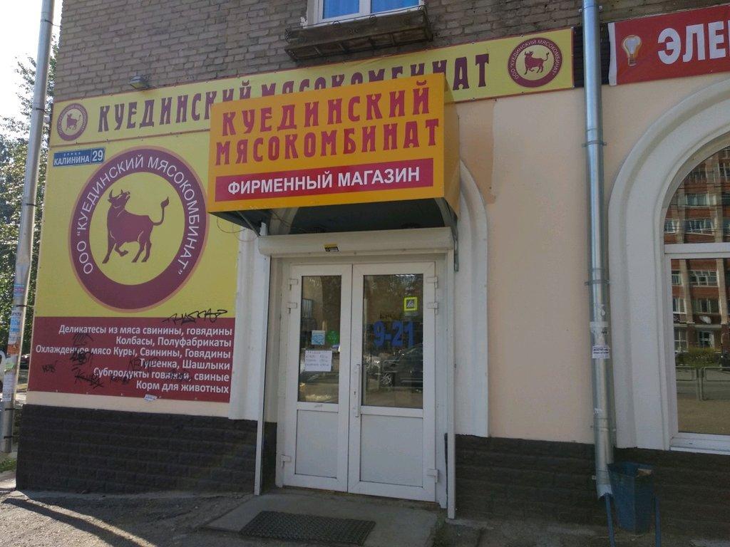 Куединский Магазин Нефтекамск Режим