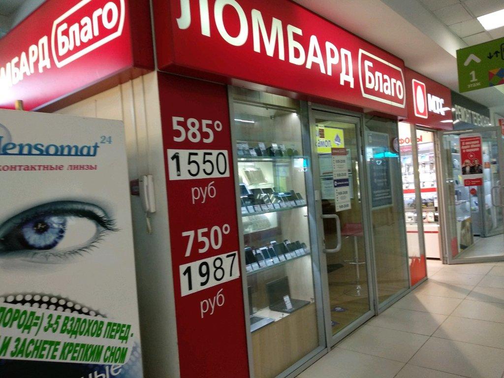 Ломбард благо москва адреса в москве отзывы об автосалоне союз автотрейд москва