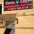 Банстрой, Кладка печей и каминов в Городском поселении городе Городце