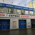 Римэкс, Услуги шиномонтажа в Городском округе Уфа