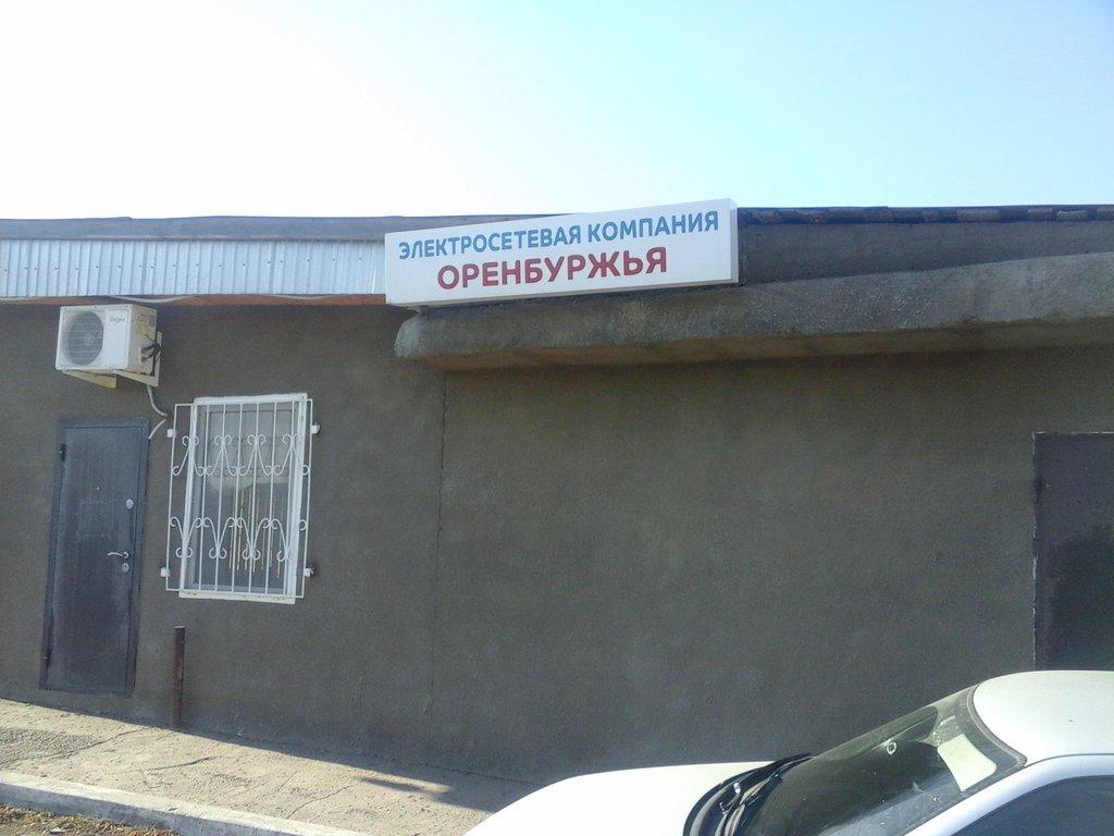 обслуживание электросетей — КЭС Оренбуржья — Оренбург, фото №1