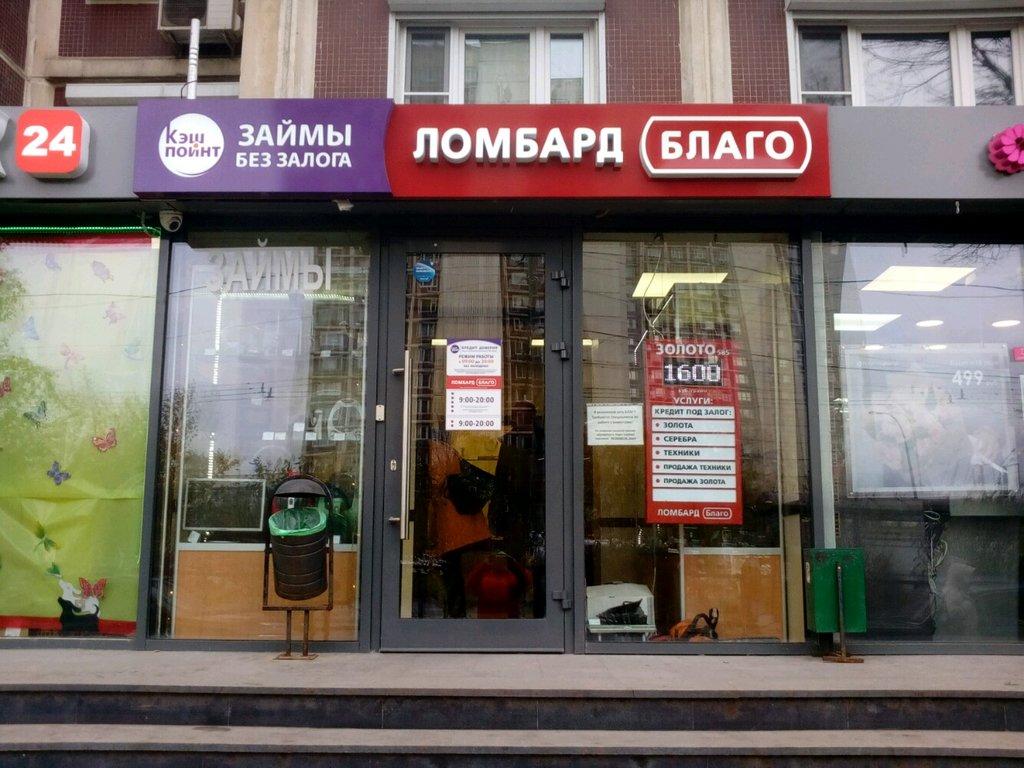 Ломбард благо кредит москва кредит под залог автомобиля рб