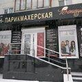 Венеция, Услуги парикмахера в Чкаловском районе