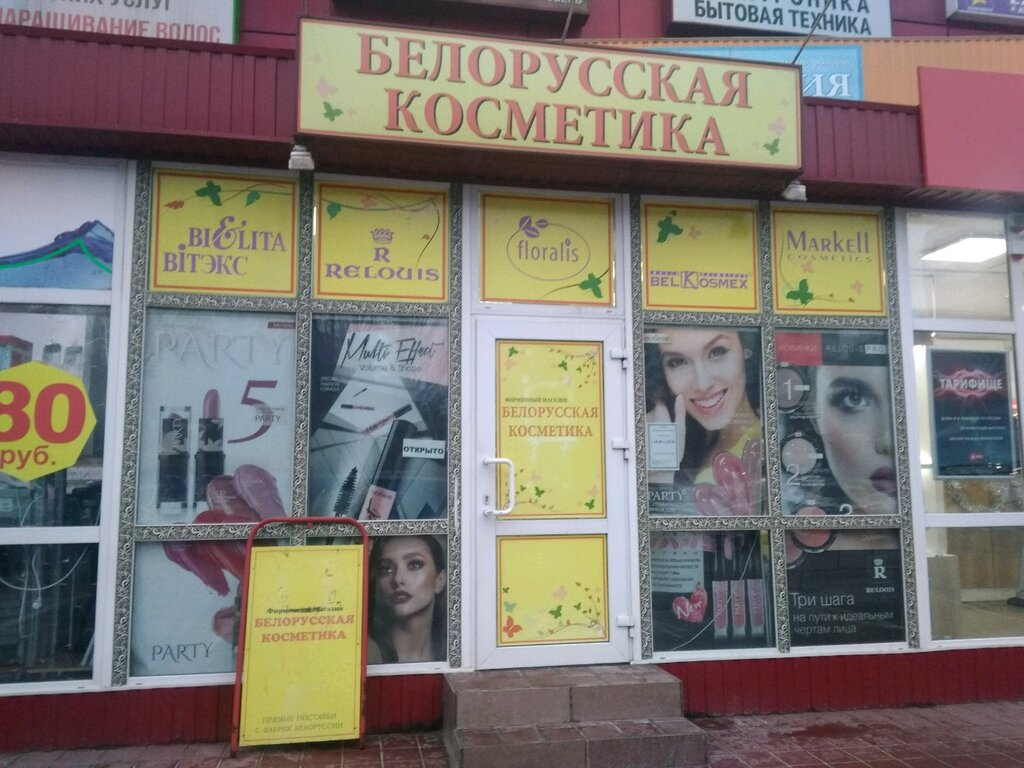 Купить белорусская косметика ростов на дону купить косметику organic shop оптом