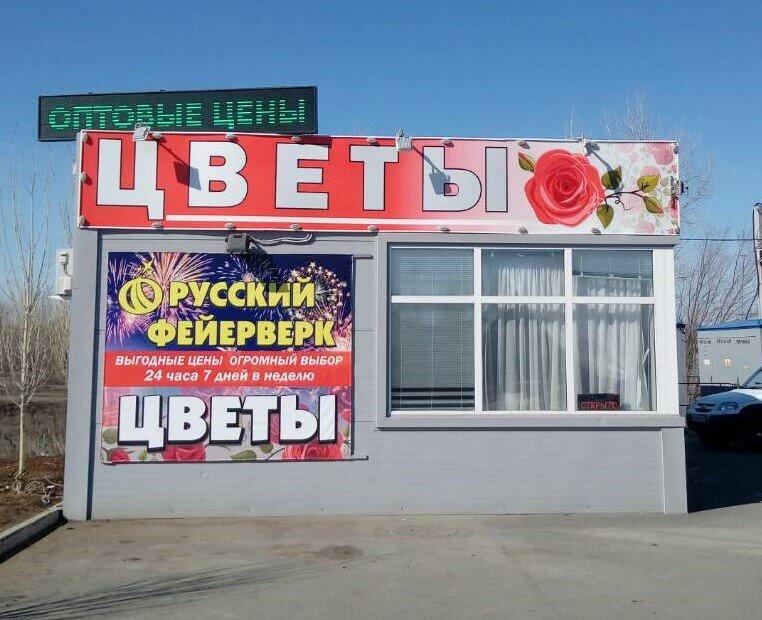 Цветы магазин склад на пролетарской 207
