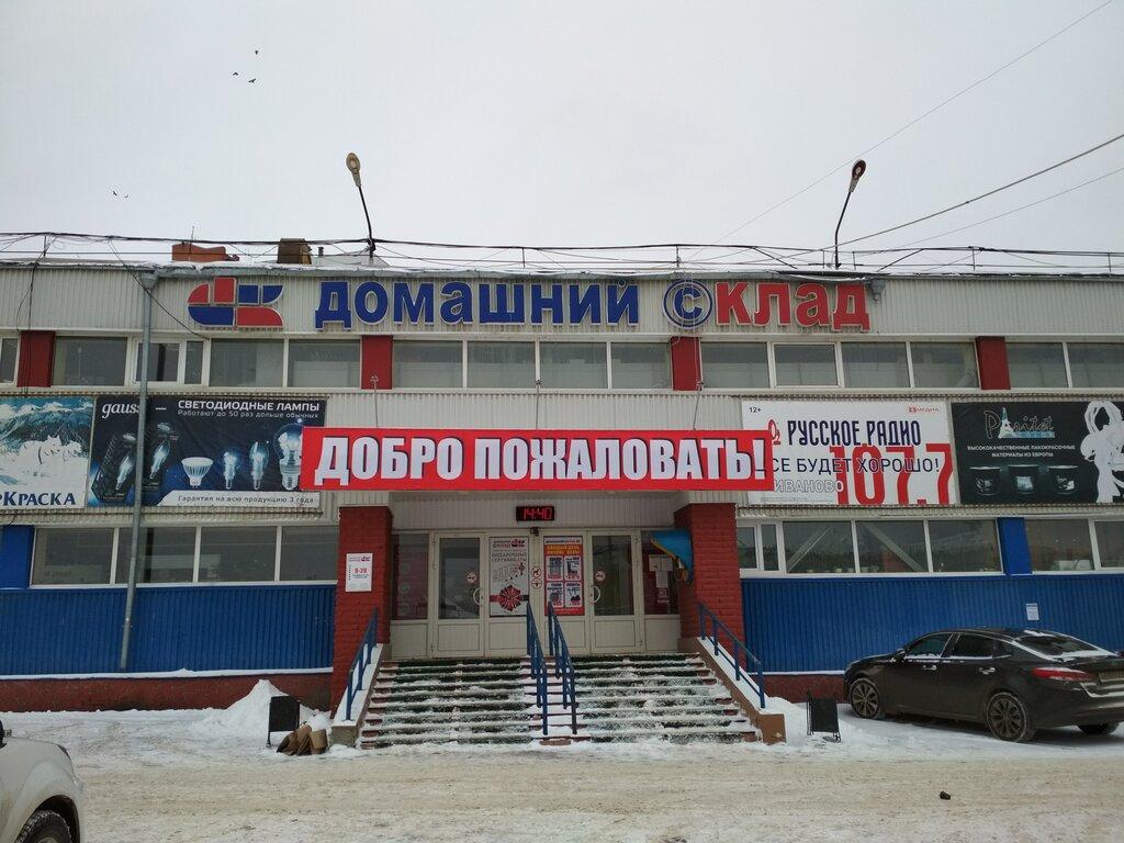 Магазин Домашний Иваново