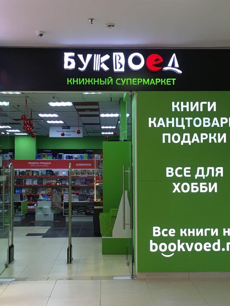 Буквоед Интернет Магазин В Спб Официальный Сайт