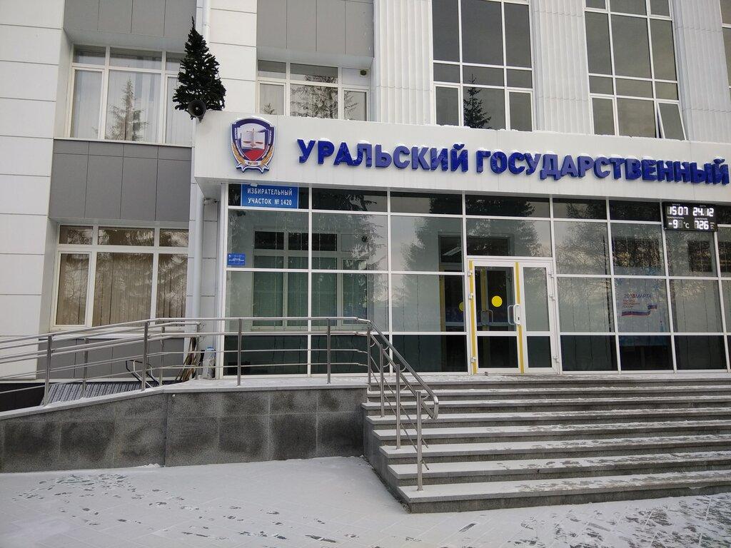 ВУЗ — ФГБОУ ВО УрГЮУ — Екатеринбург, фото №1