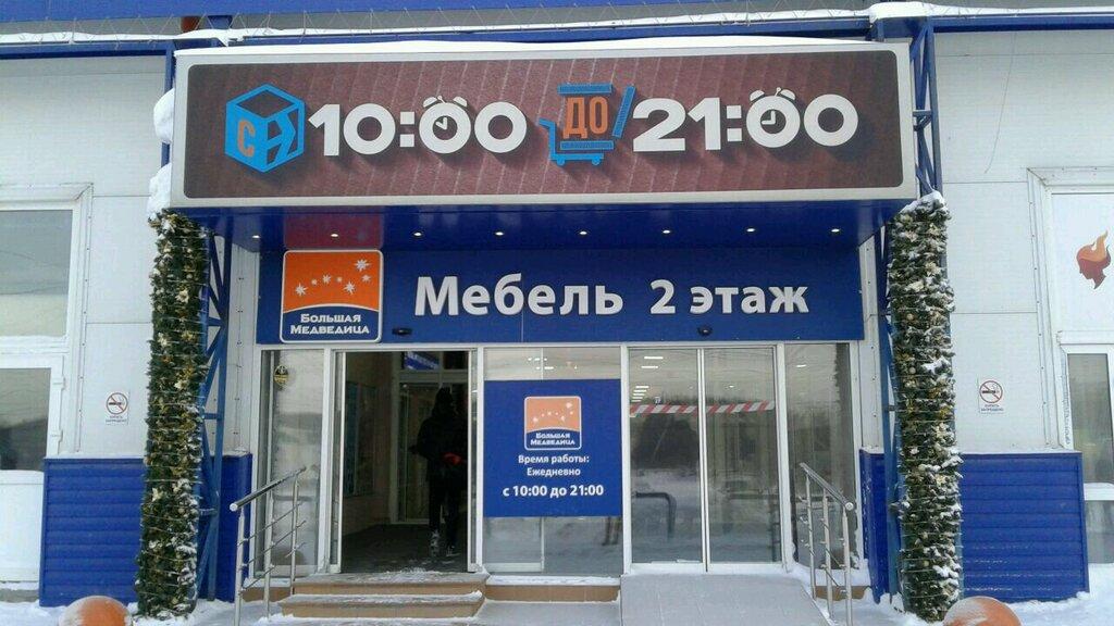 shopping mall — Great bear — Novosibirsk, photo 1