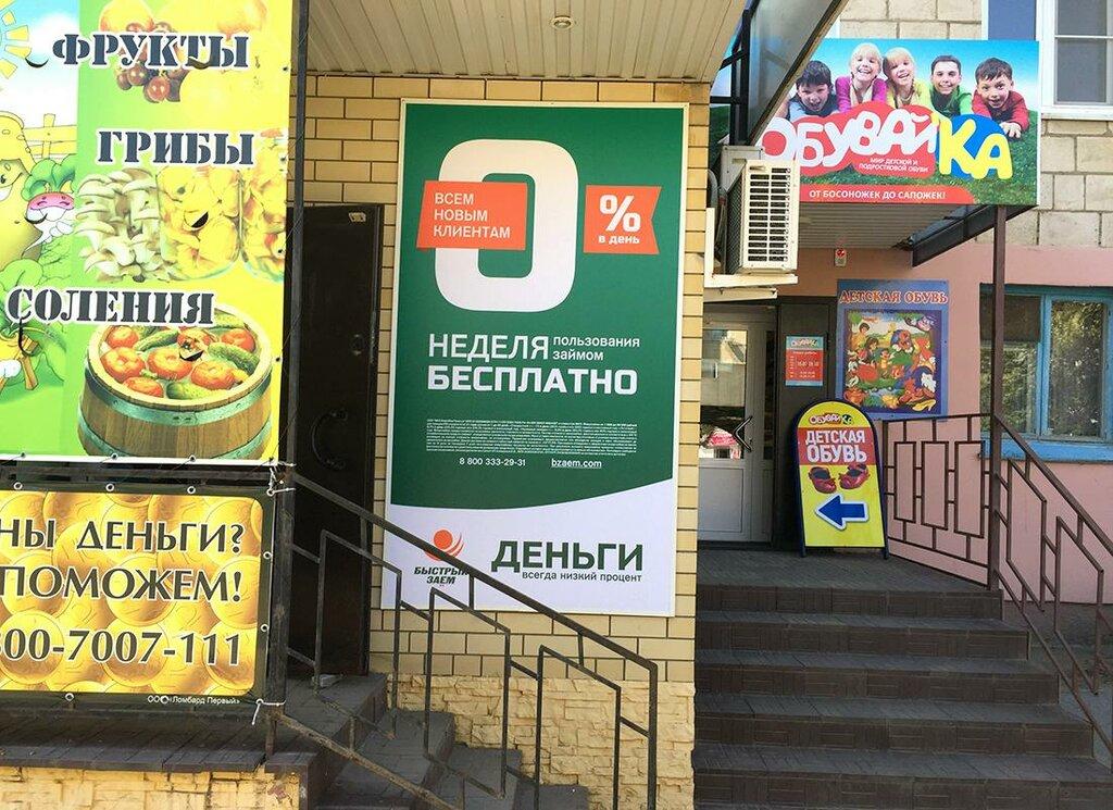 микрофинансирование — Быстрый заём — Камышин, фото №1