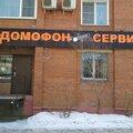 Домофон-Сервис, Монтаж домофона в Красноярском крае