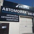 Автомойка Зебра, Услуги тонировки и оклейки автовинилом в Ленинском районе