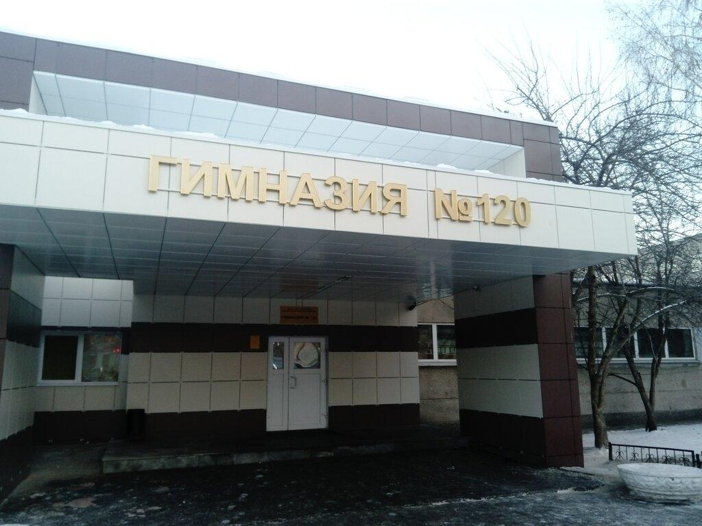 гимназия — Гимназия № 120 — Екатеринбург, фото №2