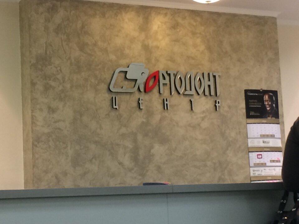 стоматологическая клиника — Ортодонт-Центр — Москва, фото №3