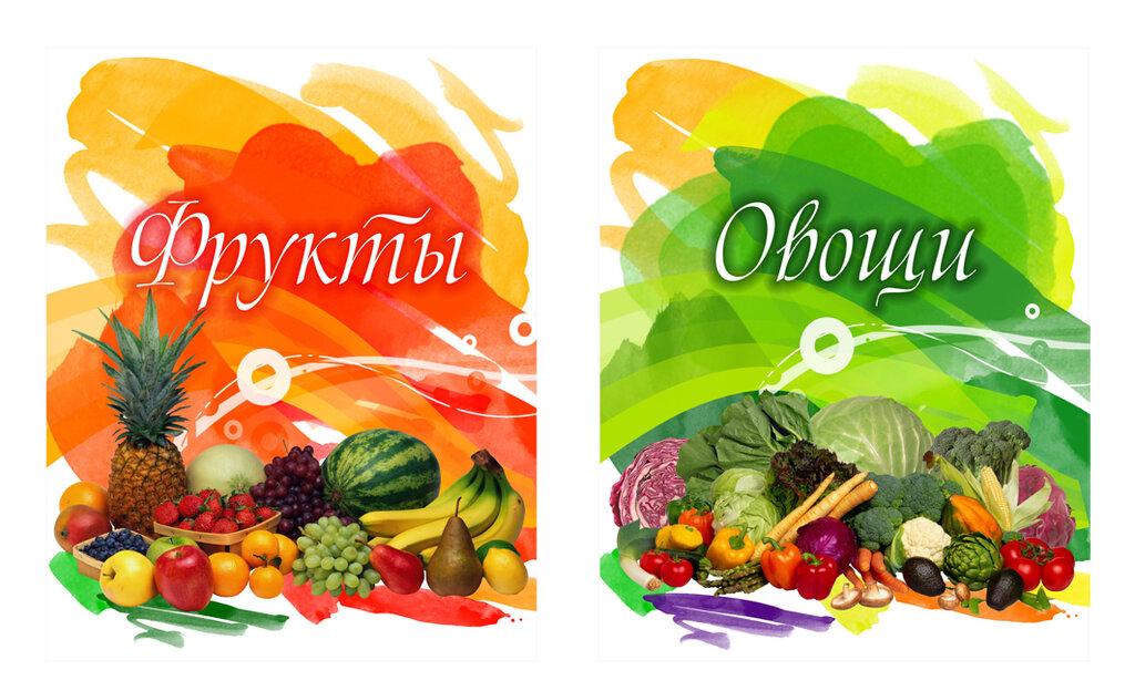 надпись фрукты фото помнить, что