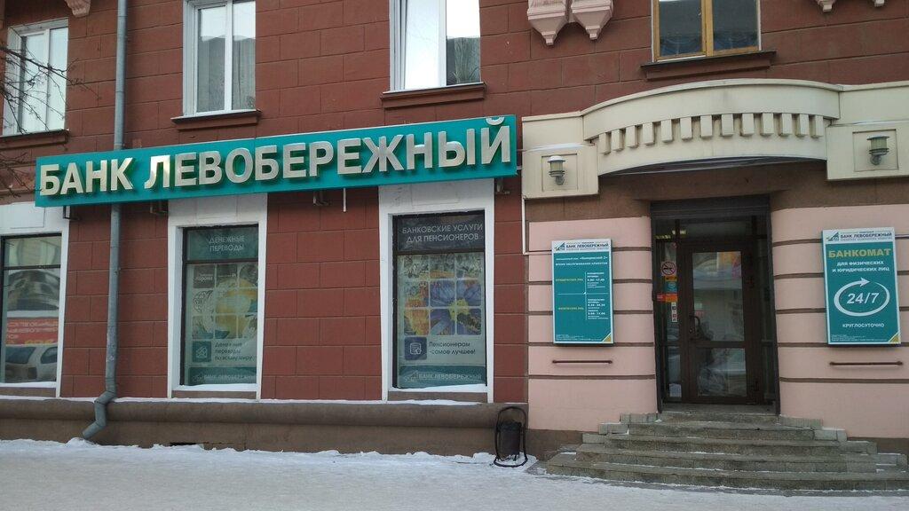 Левобережный банк кемерово кредит