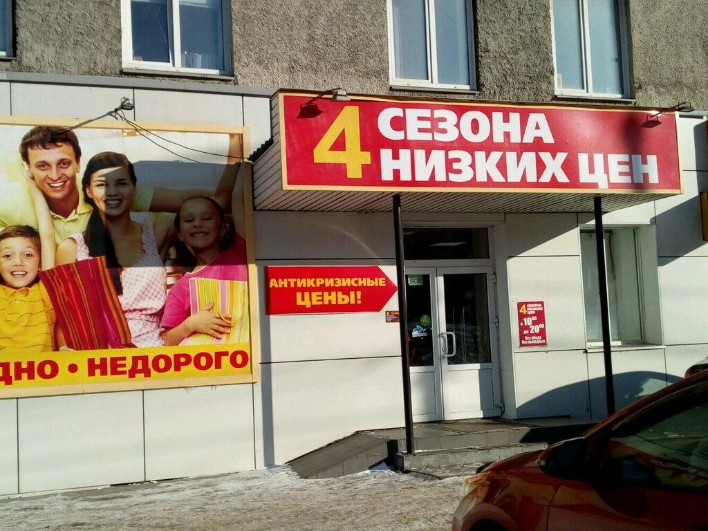 Магазин Одежды Красноярск Низкие Цены