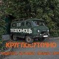 ТрансДоставка России, Услуги трезвого водителя в Городском округе Ульяновск
