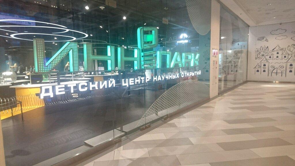 центр развития ребёнка — Иннопарк — Москва, фото №7