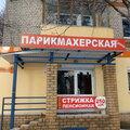Жанна, Услуги косметолога в Соцгороде-1