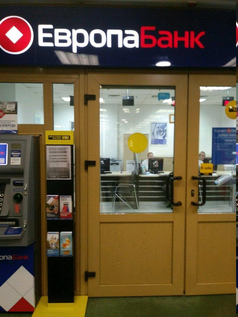 кредит европа банк ногинск адрес