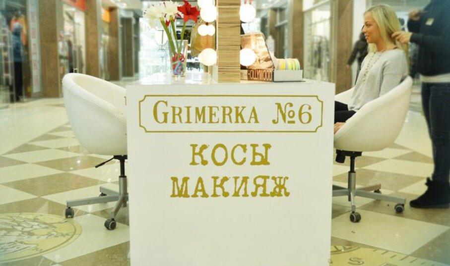 визажисты, стилисты — Grimerka № 6 — Санкт-Петербург, фото №5