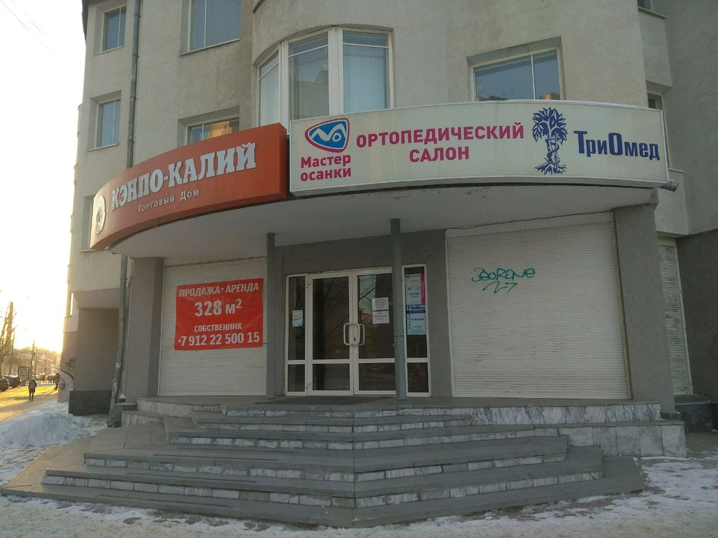 orthopedic goods — Ortopedichesky salon Master osanki — Yekaterinburg, фото №2