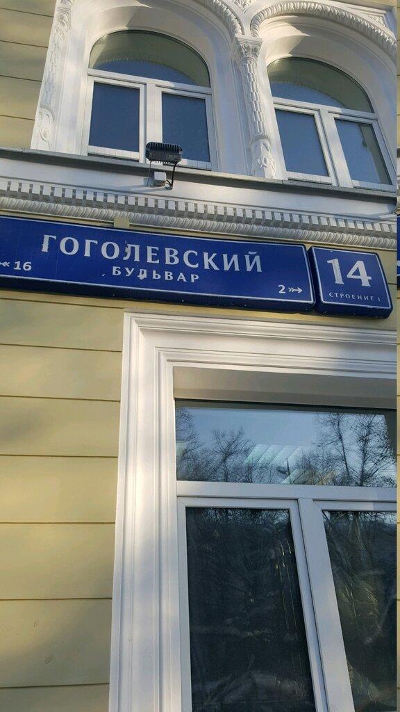 музей — Музей Шахмат — Москва, фото №1