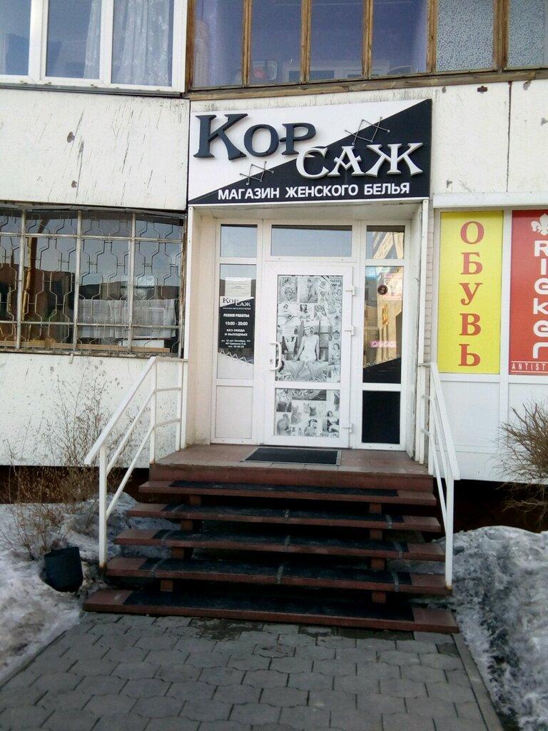 Корсаж магазин женского белья массажер на плечи фото
