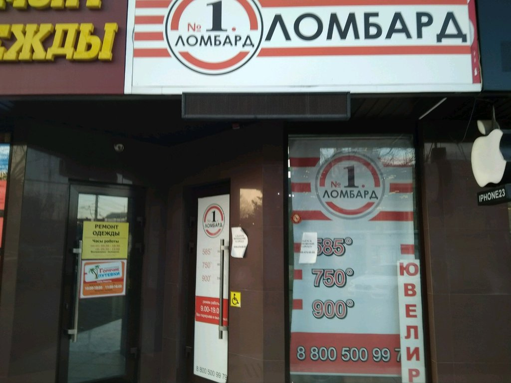 Ломбард 1 Комиссионный Магазин