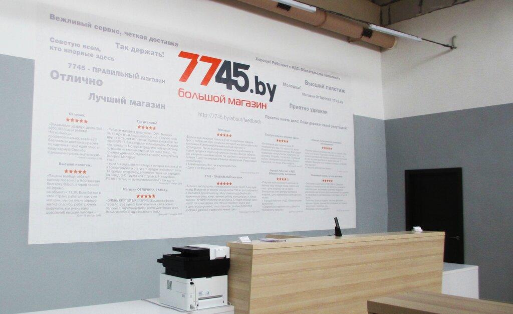 интернет-магазин — 7745 Большой магазин — Солигорск, фото №2