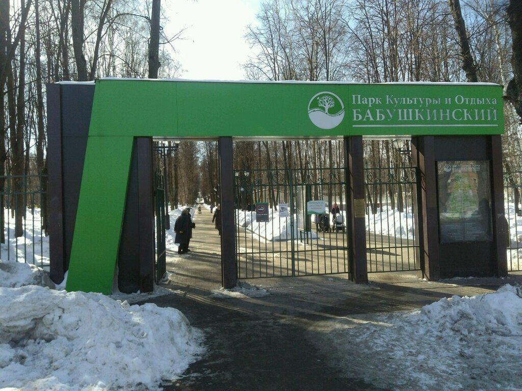 парк культуры и отдыха — Каток с натуральным льдом — Москва, фото №1