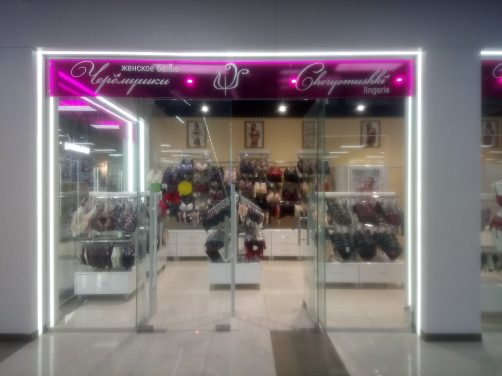 Черемушки магазин женского нижнего белья антицеллюлитный массажер ручной роликовый