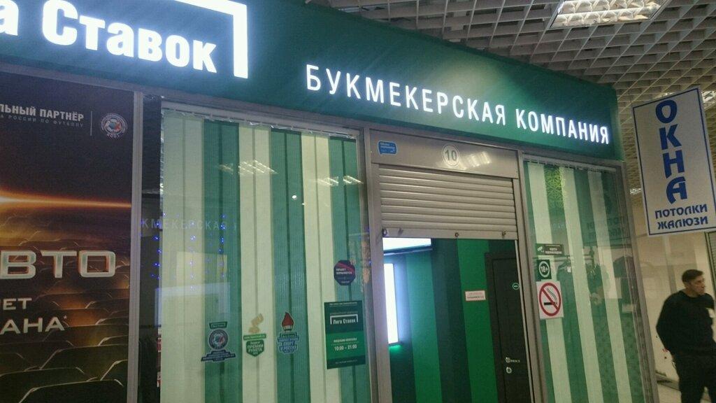 петербург адреса букмекерская контора санкт