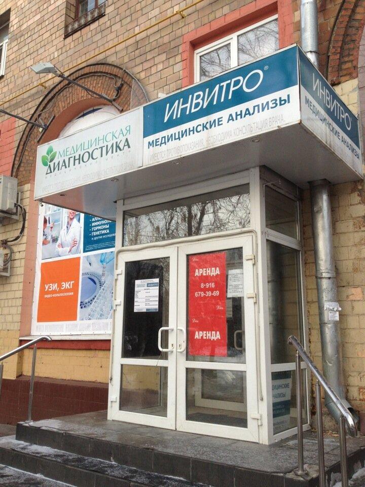 диагностический центр — Инвитро — Москва, фото №1