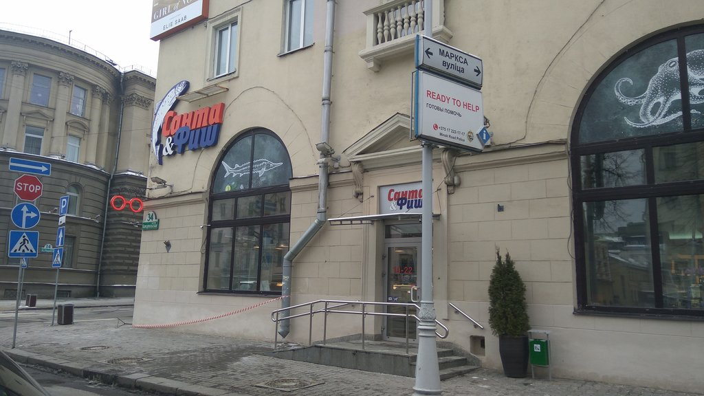 магазин рыбы и морепродуктов — Санта & Фиш — Минск, фото №2