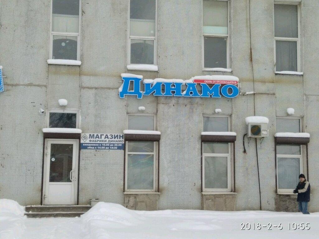 b971b8afd Динамо - обувная компания, метро Ленинский проспект, Санкт-Петербург ...