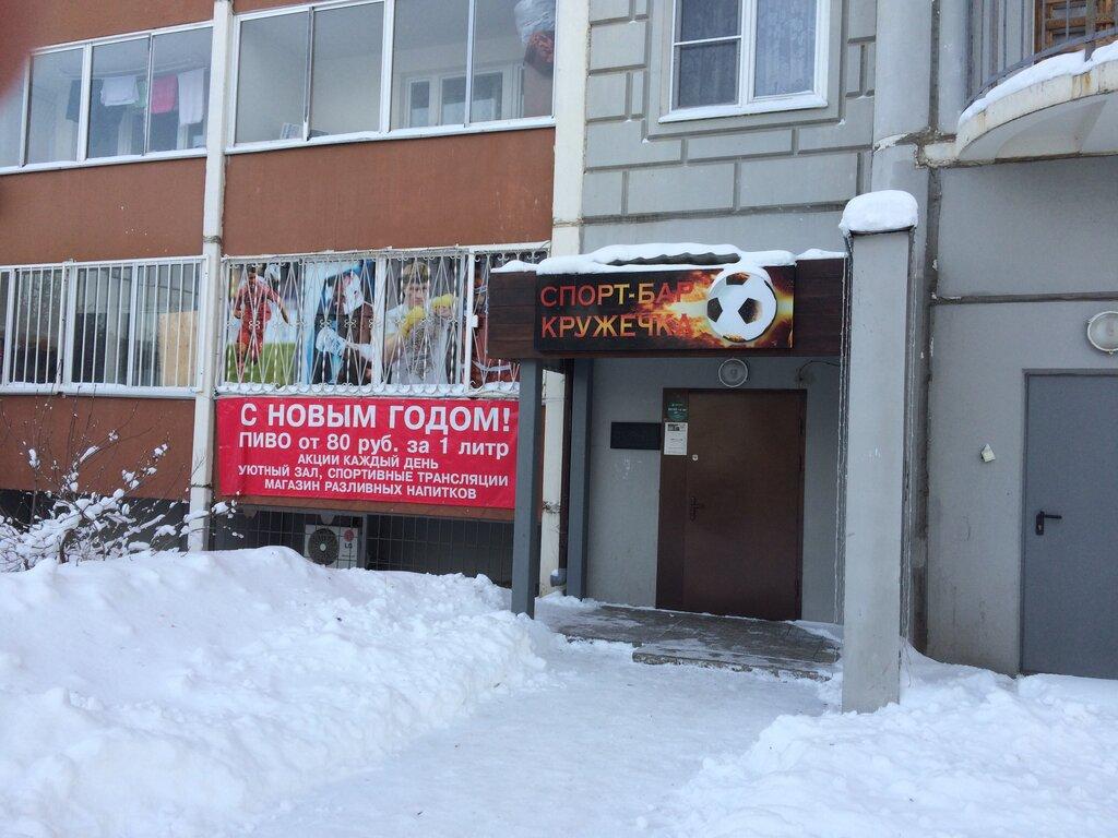 спортбар — Кружечка — Балашиха, фото №1