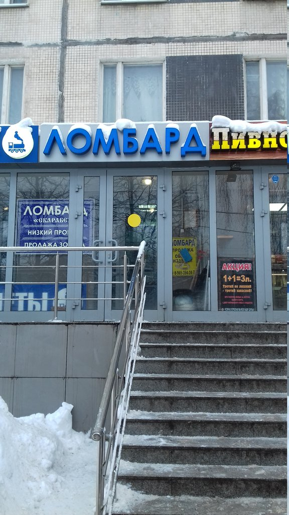 Москва скарабей ломбард купить бу газель в москве в автосалоне