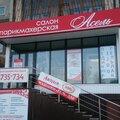 Асель, Услуги парикмахера в Тюмени