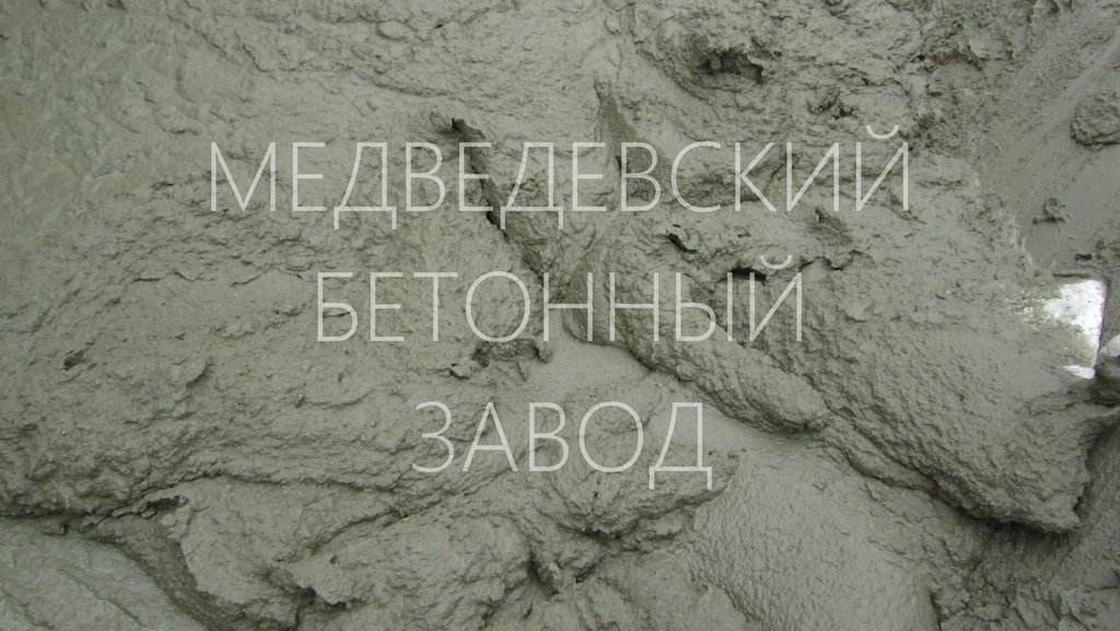 Медведевский бетон бетон в миксере цены москва