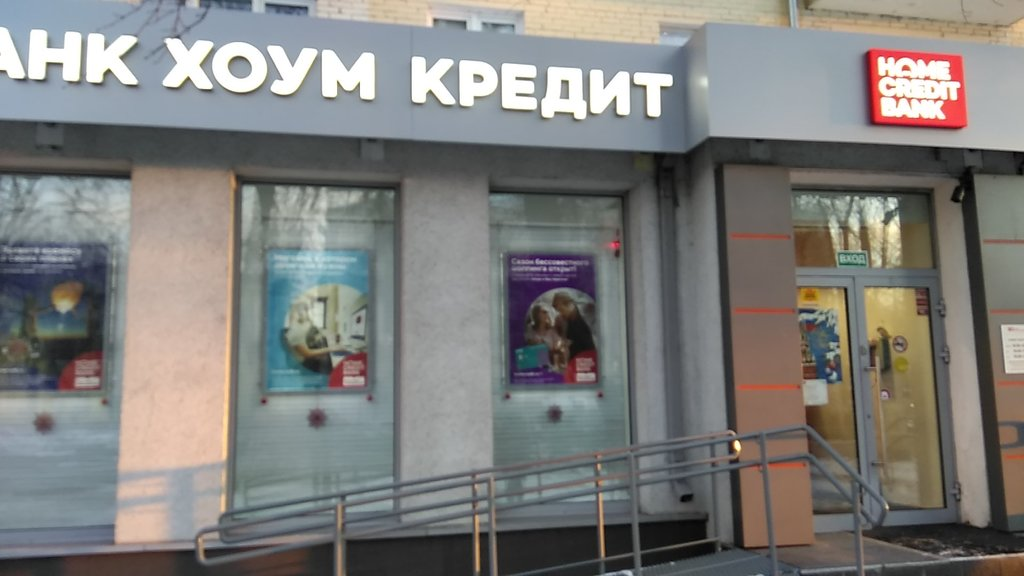 Хоум кредит адреса отделений в москве и московской области