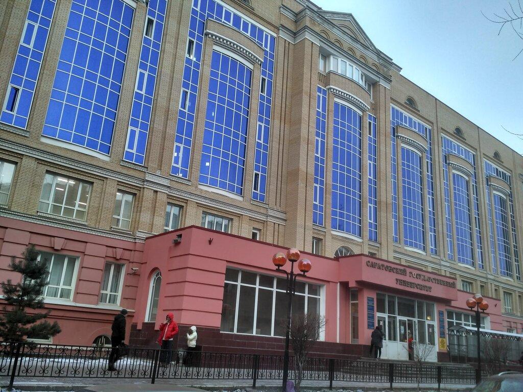 Фото саратовский юридический университет